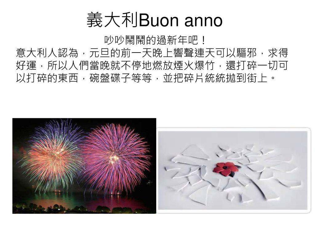 義大利Buon anno 吵吵鬧鬧的過新年吧!