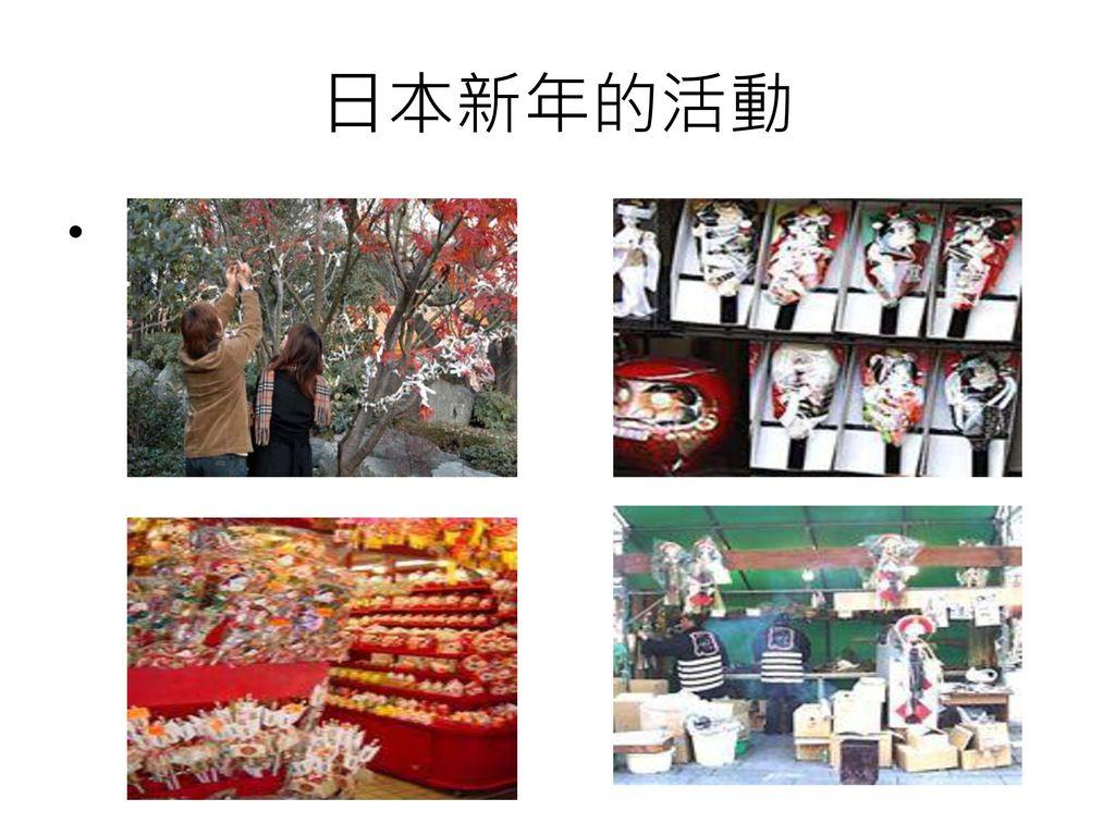 日本新年的活動