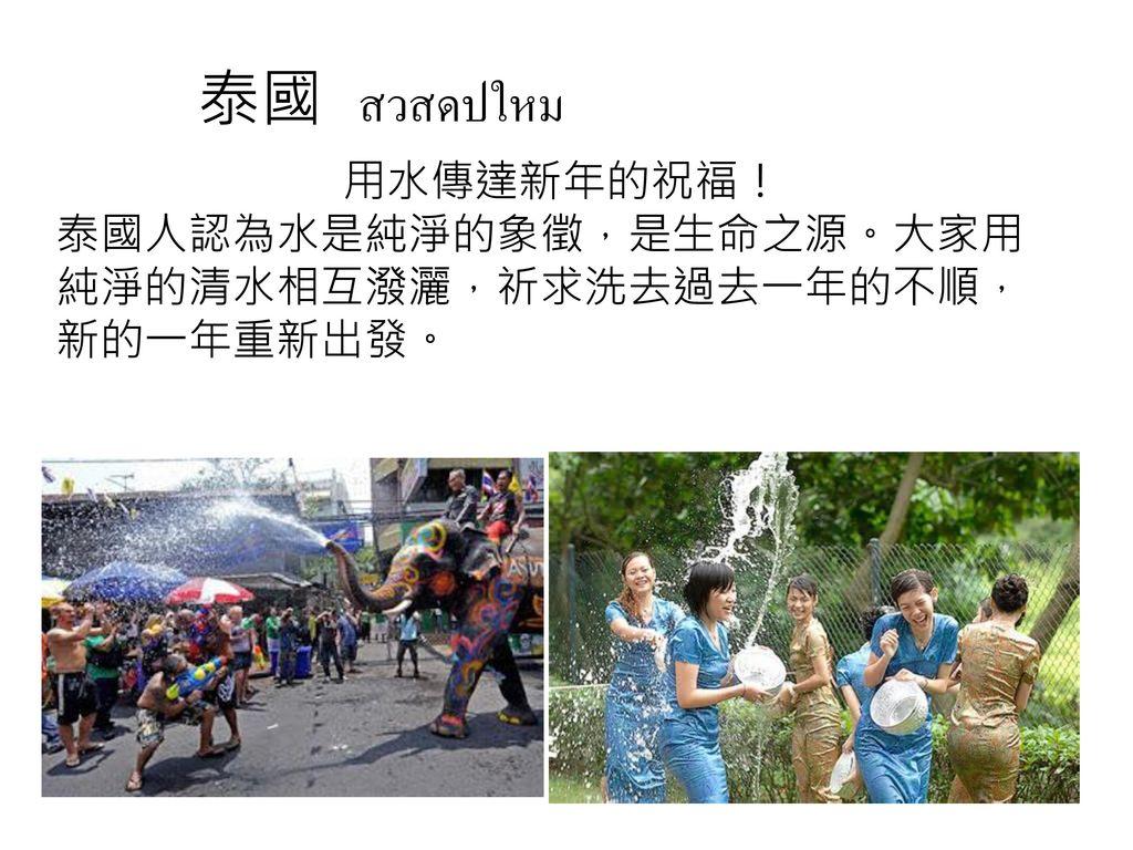 泰國 สวสดปใหม 用水傳達新年的祝福!