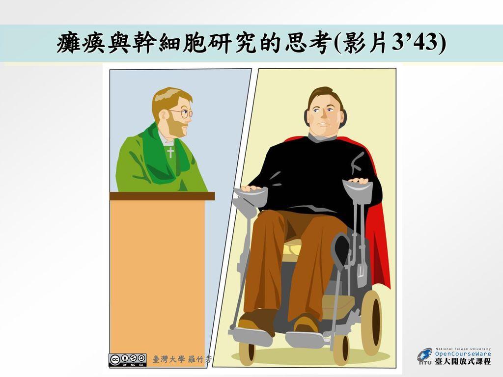 癱瘓與幹細胞研究的思考(影片3'43) 臺灣大學 羅竹芳