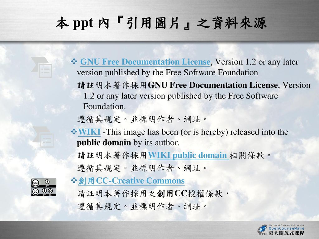 本 ppt 內『引用圖片』之資料來源 GNU Free Documentation License, Version 1.2 or any later version published by the Free Software Foundation.