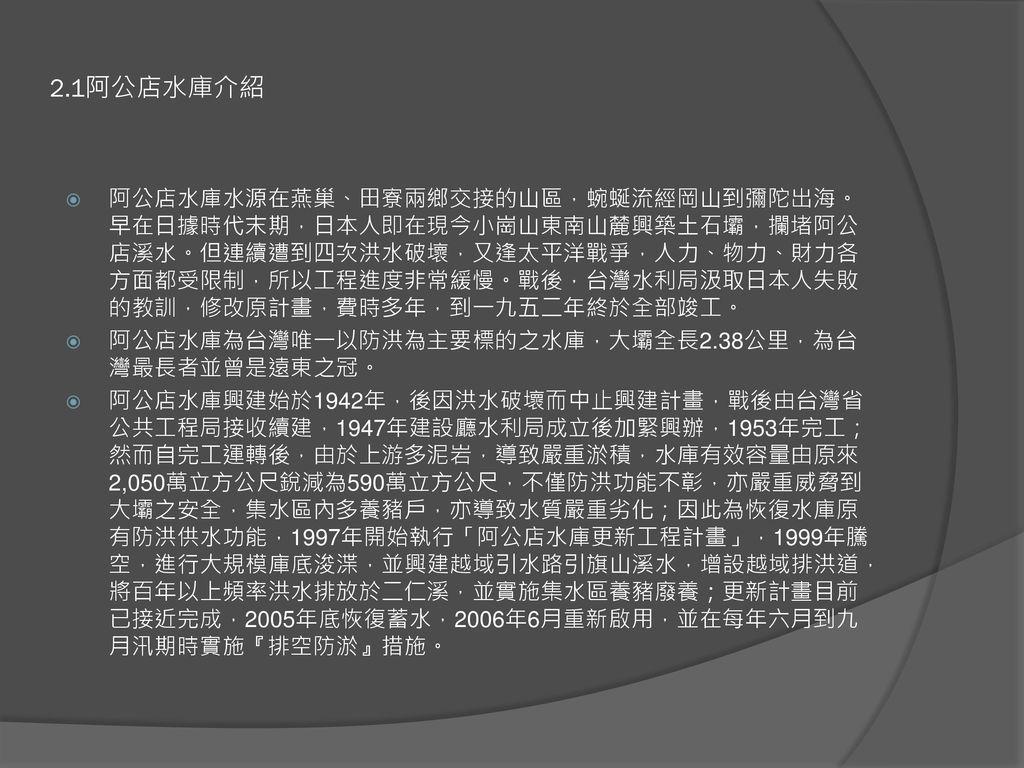2.1阿公店水庫介紹