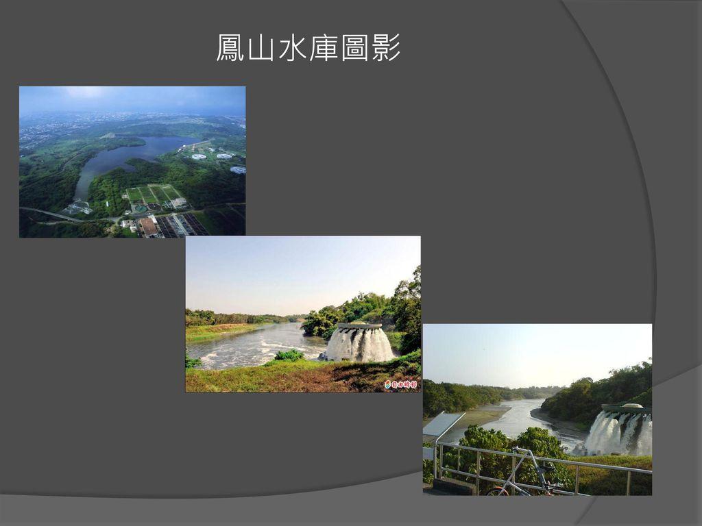 鳳山水庫圖影