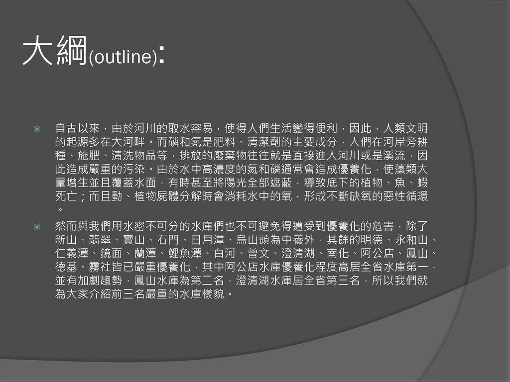 大綱(outline):