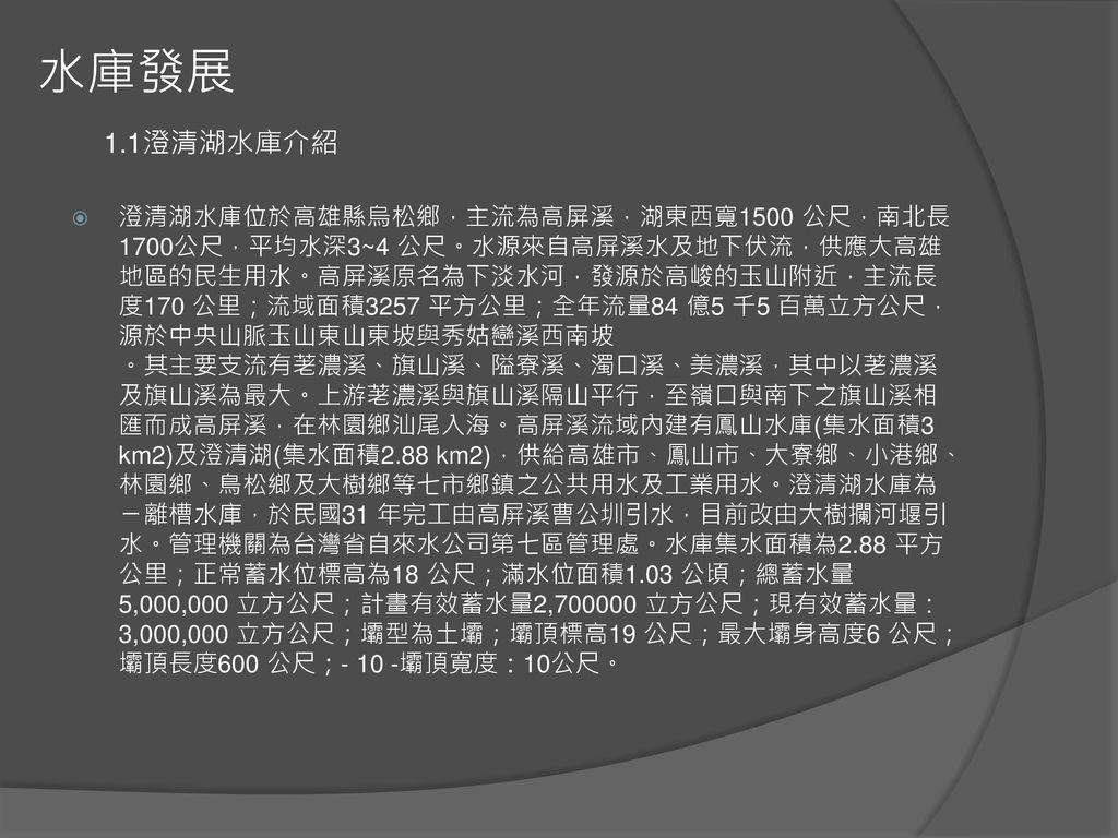 水庫發展 1.1澄清湖水庫介紹.