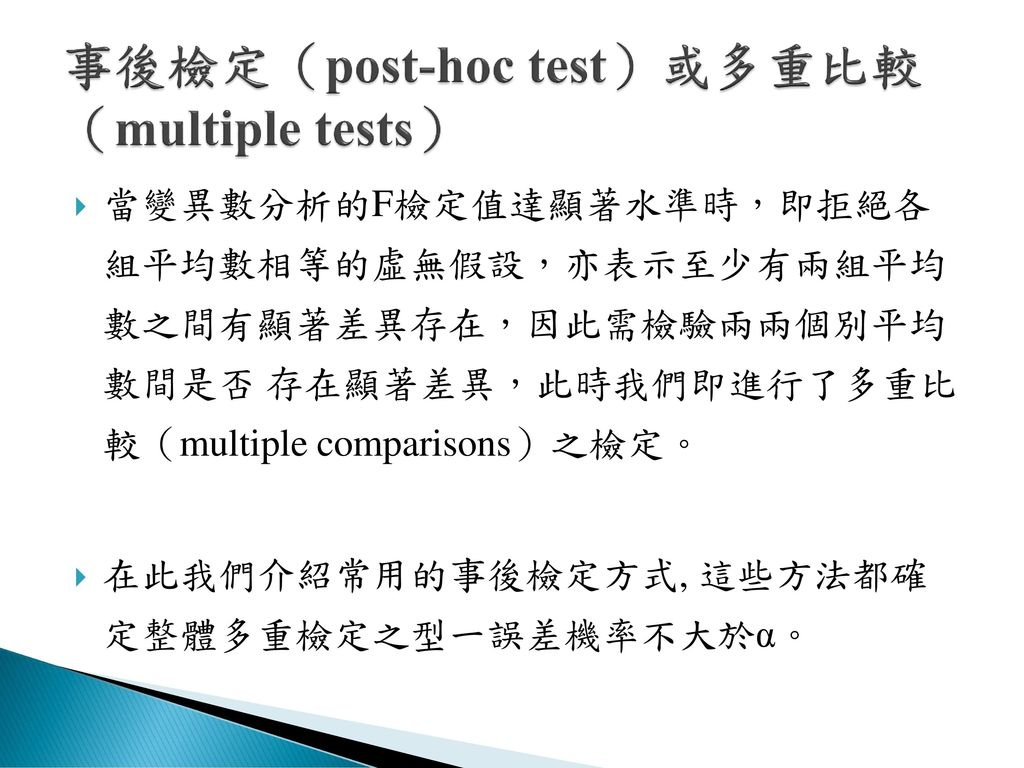 事後檢定(post-hoc test)或多重比較(multiple tests)