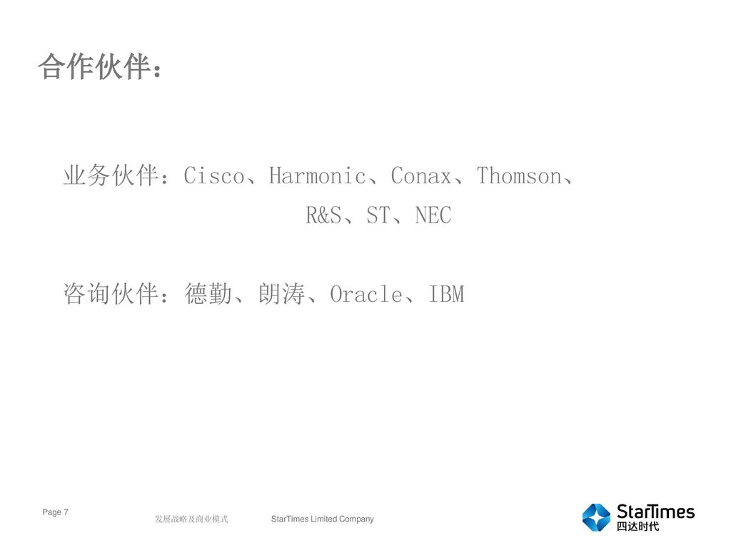 合作伙伴: 业务伙伴:Cisco、Harmonic、Conax、Thomson、 R&S、ST、NEC