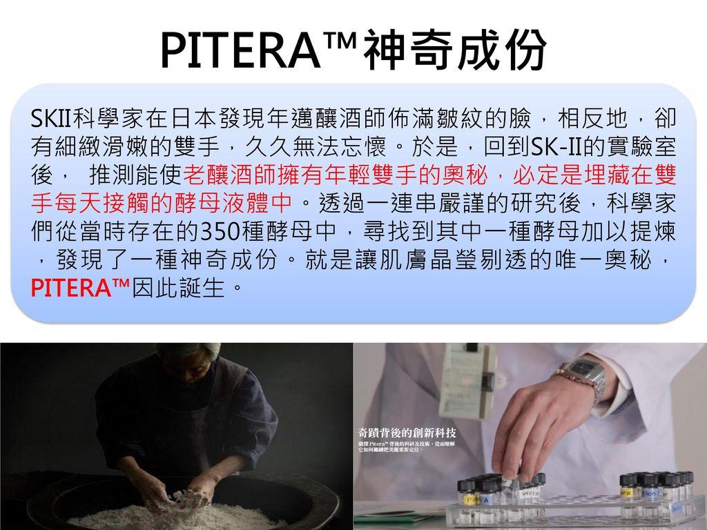 PITERA™神奇成份