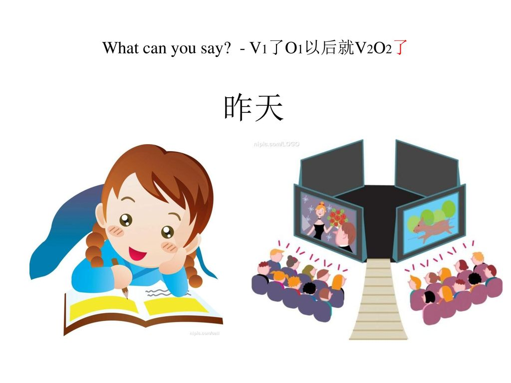 What can you say - V1了O1以后就V2O2了