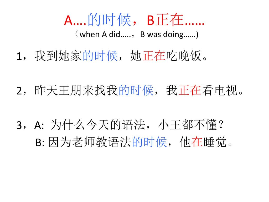 A….的时候,B正在…… (when A did…..,B was doing……)