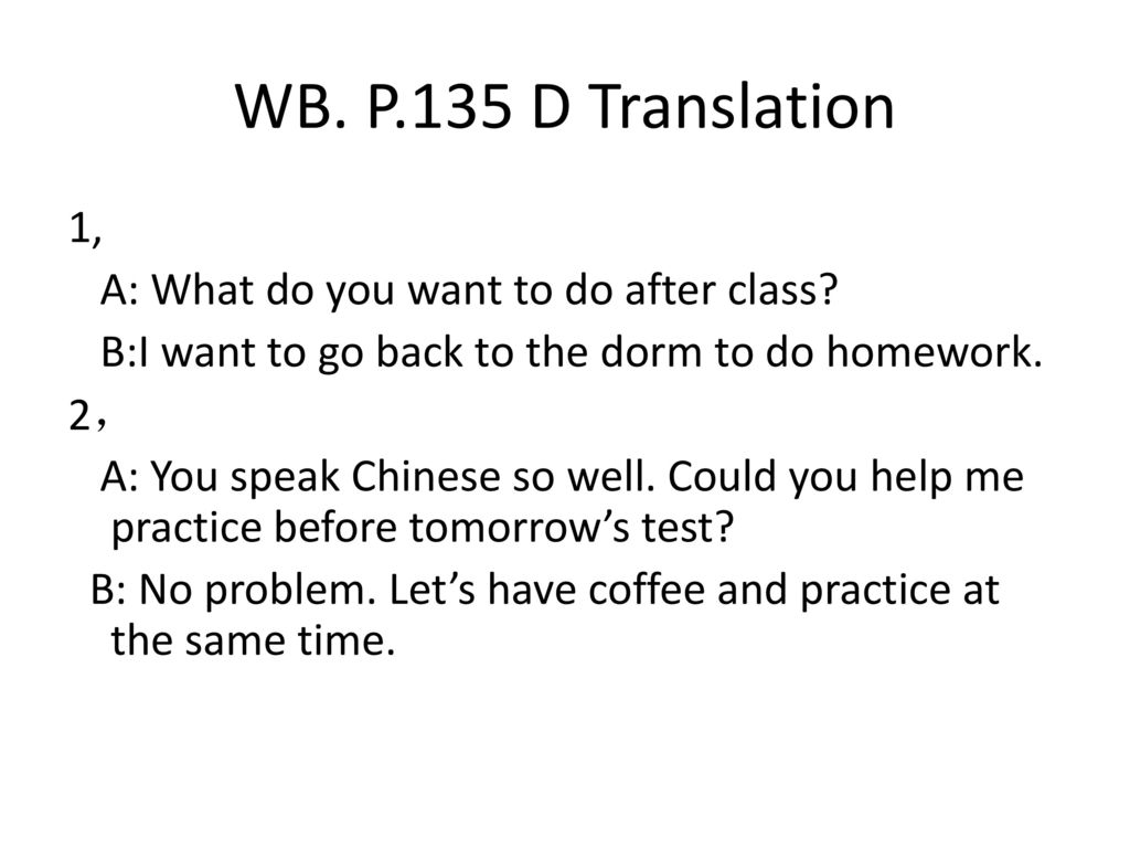 WB. P.135 D Translation