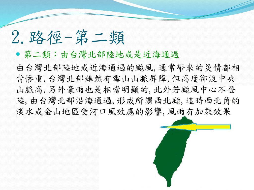 2.路徑-第二類 第二類:由台灣北部陸地或是近海通過