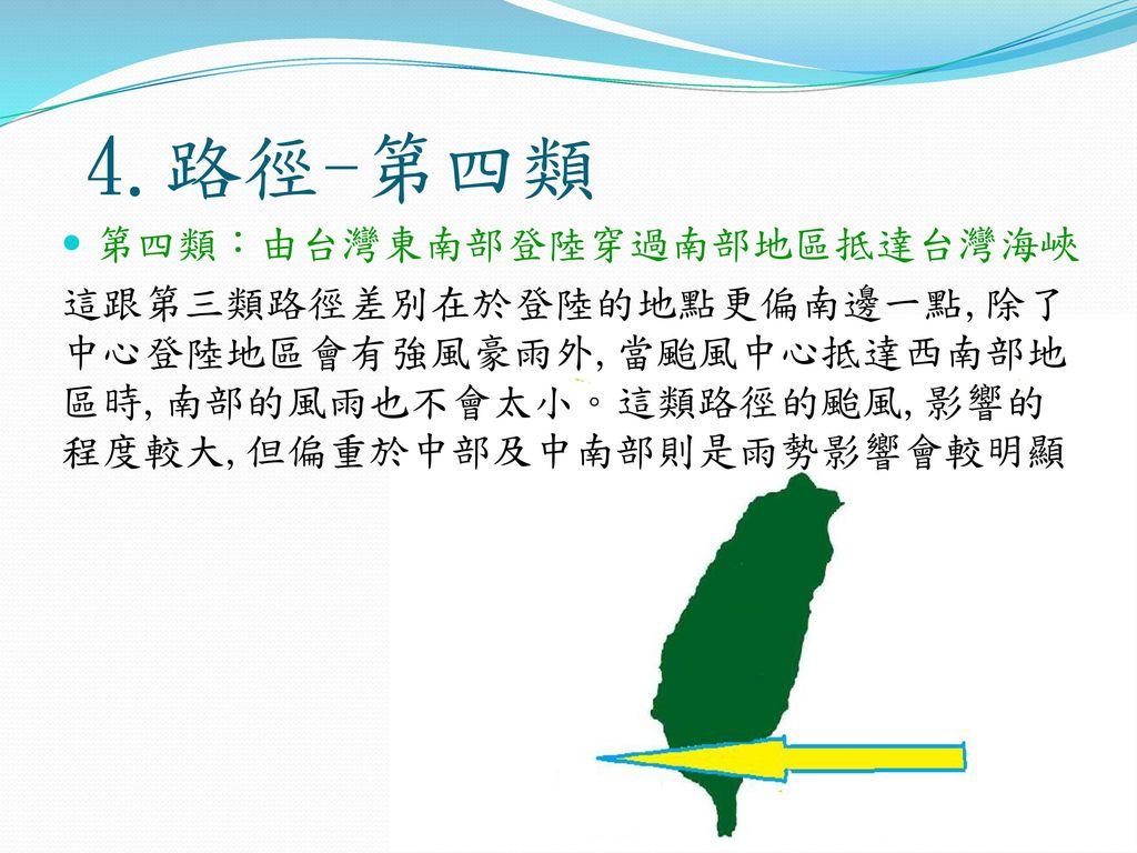 4.路徑-第四類 第四類:由台灣東南部登陸穿過南部地區抵達台灣海峽