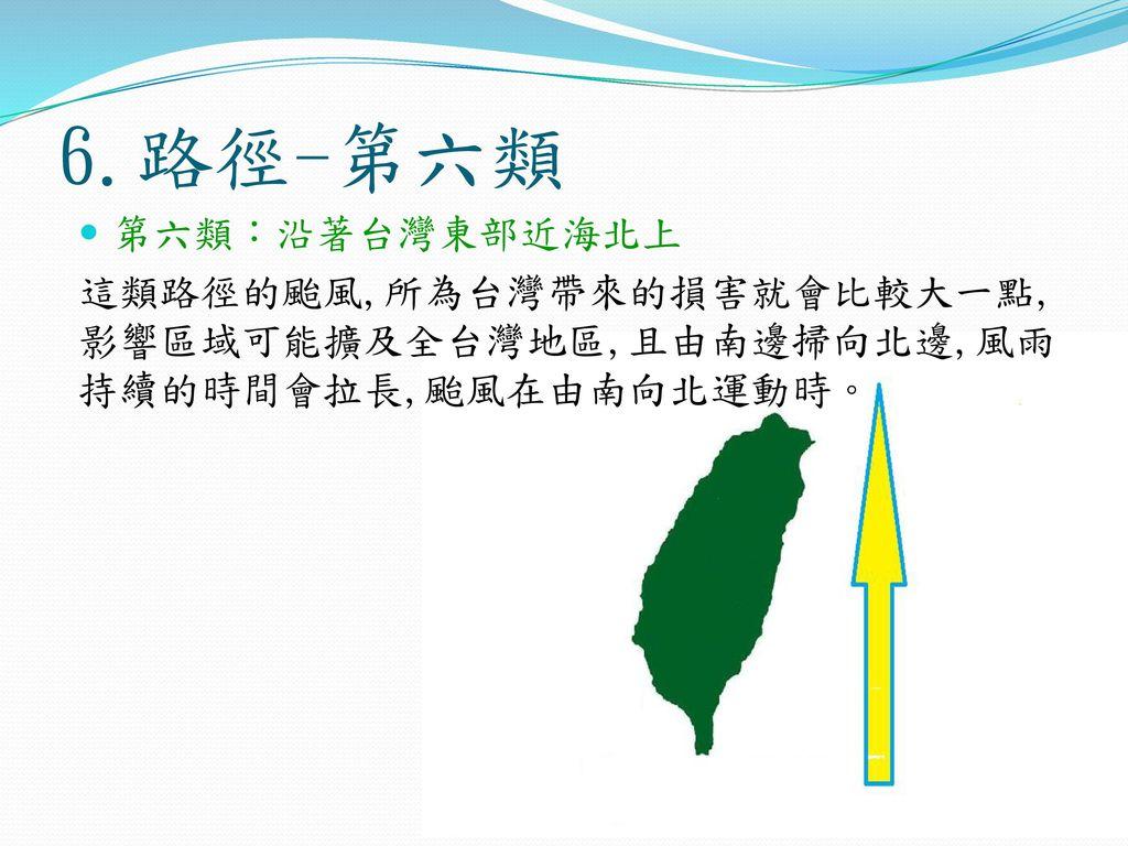 6.路徑-第六類 第六類:沿著台灣東部近海北上