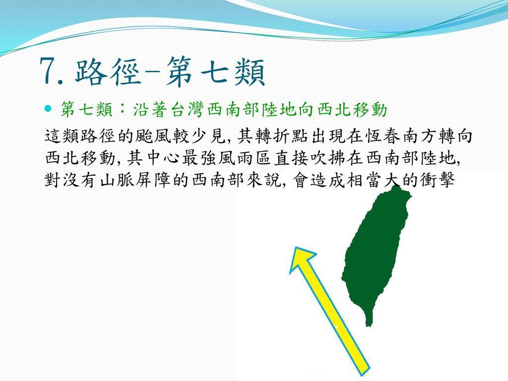 7.路徑-第七類 第七類:沿著台灣西南部陸地向西北移動