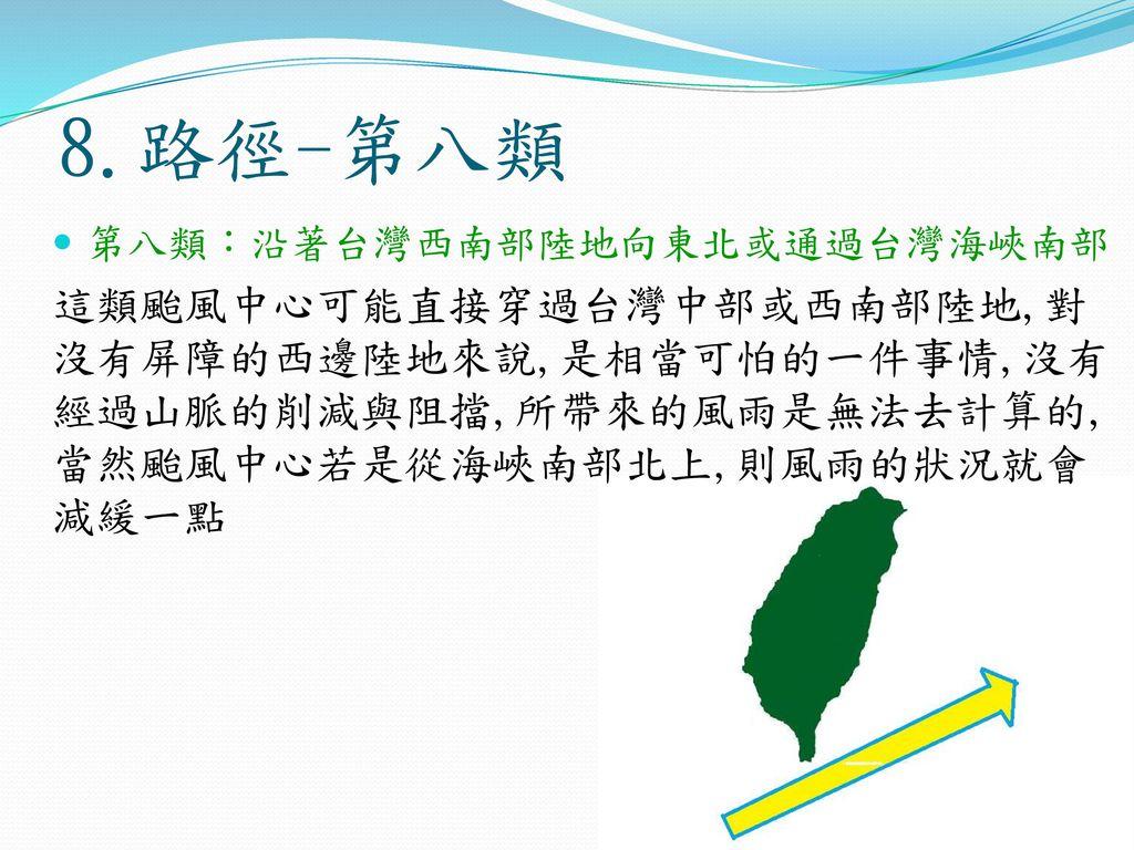 8.路徑-第八類 第八類:沿著台灣西南部陸地向東北或通過台灣海峽南部.