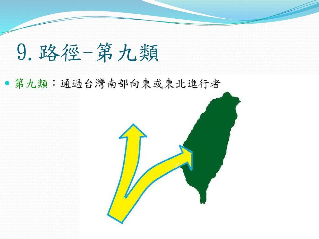 9.路徑-第九類 第九類:通過台灣南部向東或東北進行者