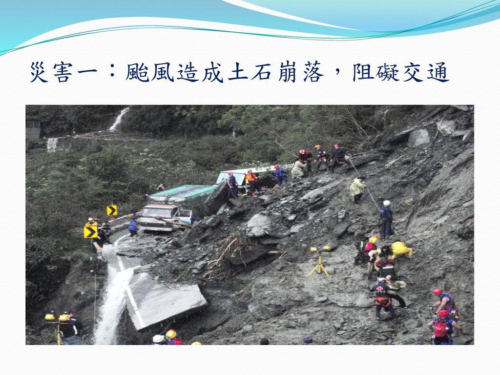 災害一:颱風造成土石崩落,阻礙交通