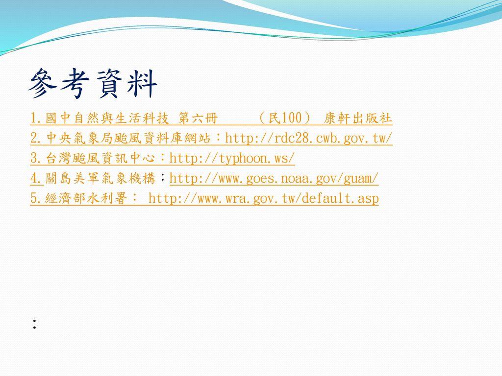 參考資料 : 1.國中自然與生活科技 第六冊 (民100) 康軒出版社