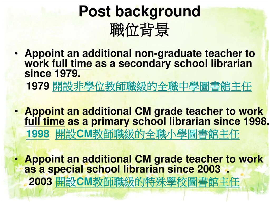 Post background 職位背景 Appoint an additional non-graduate teacher to work full time as a secondary school librarian since