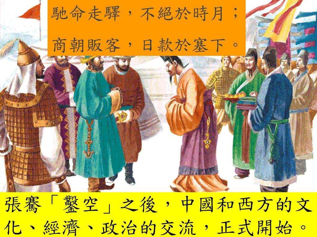 張騫「鑿空」之後,中國和西方的文化、經濟、政治的交流,正式開始。