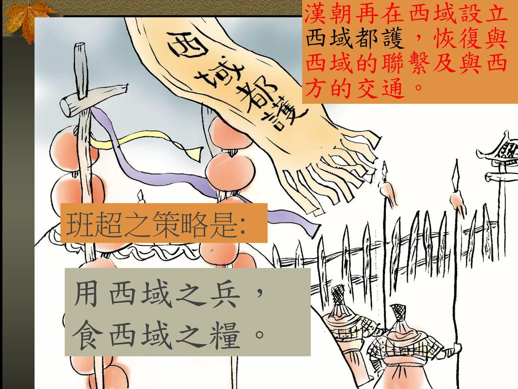 漢朝再在西域設立西域都護,恢復與西域的聯繫及與西方的交通。