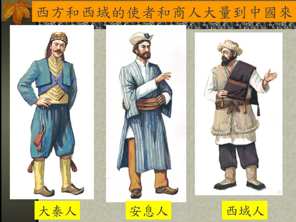 西方和西域的使者和商人大量到中國來 大秦人 安息人 西域人