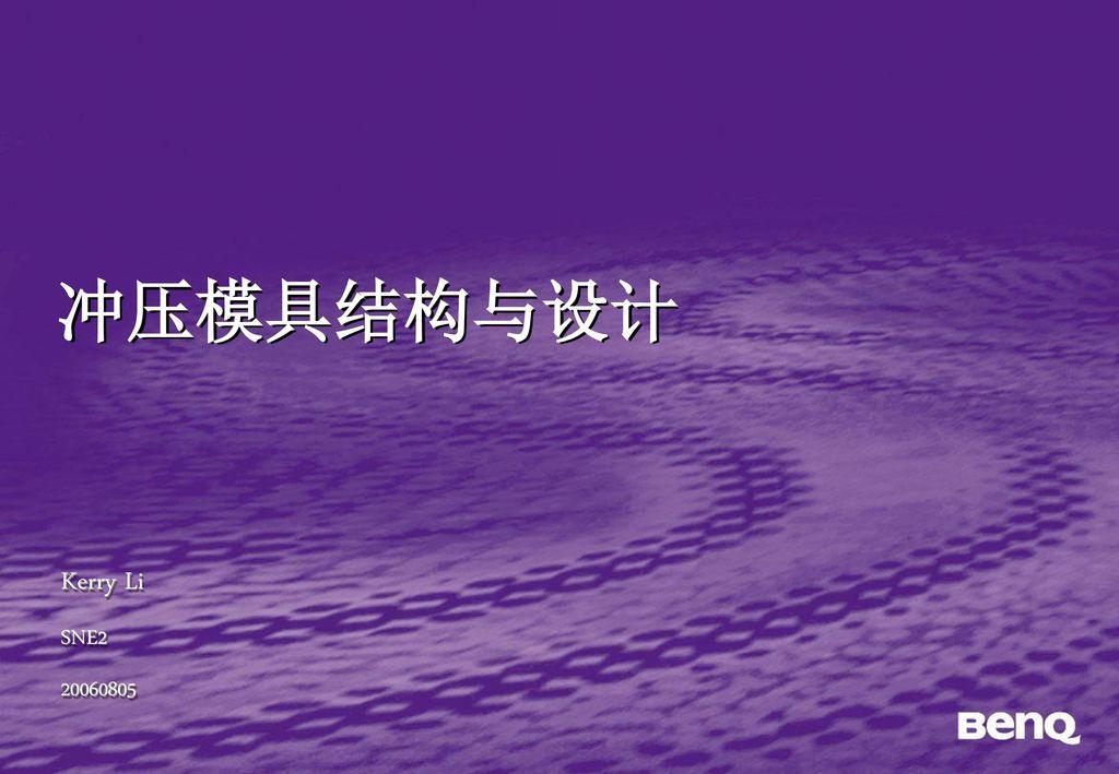 冲压模具结构与设计 Kerry Li SNE2 20060805