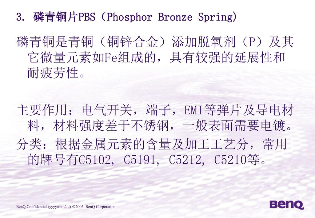 3. 磷青铜片PBS(Phosphor Bronze Spring)