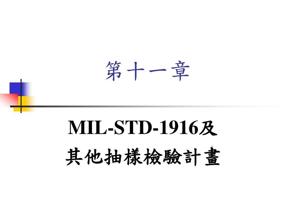 第十一章 MIL-STD-1916及 其他抽樣檢驗計畫