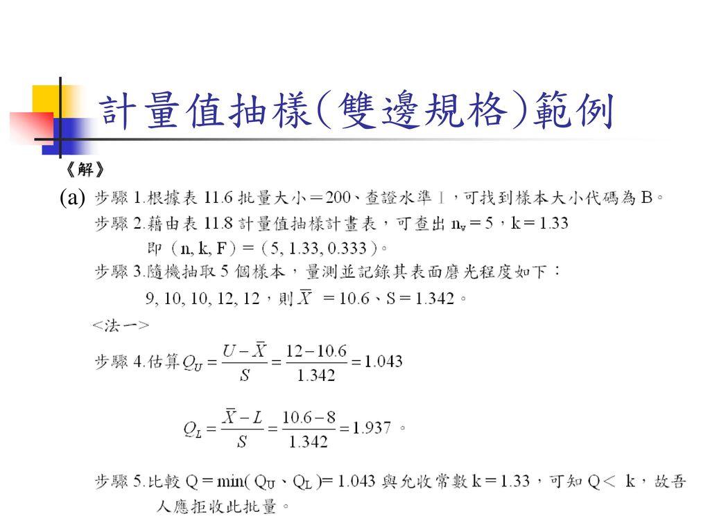 計量值抽樣(雙邊規格)範例 (a)