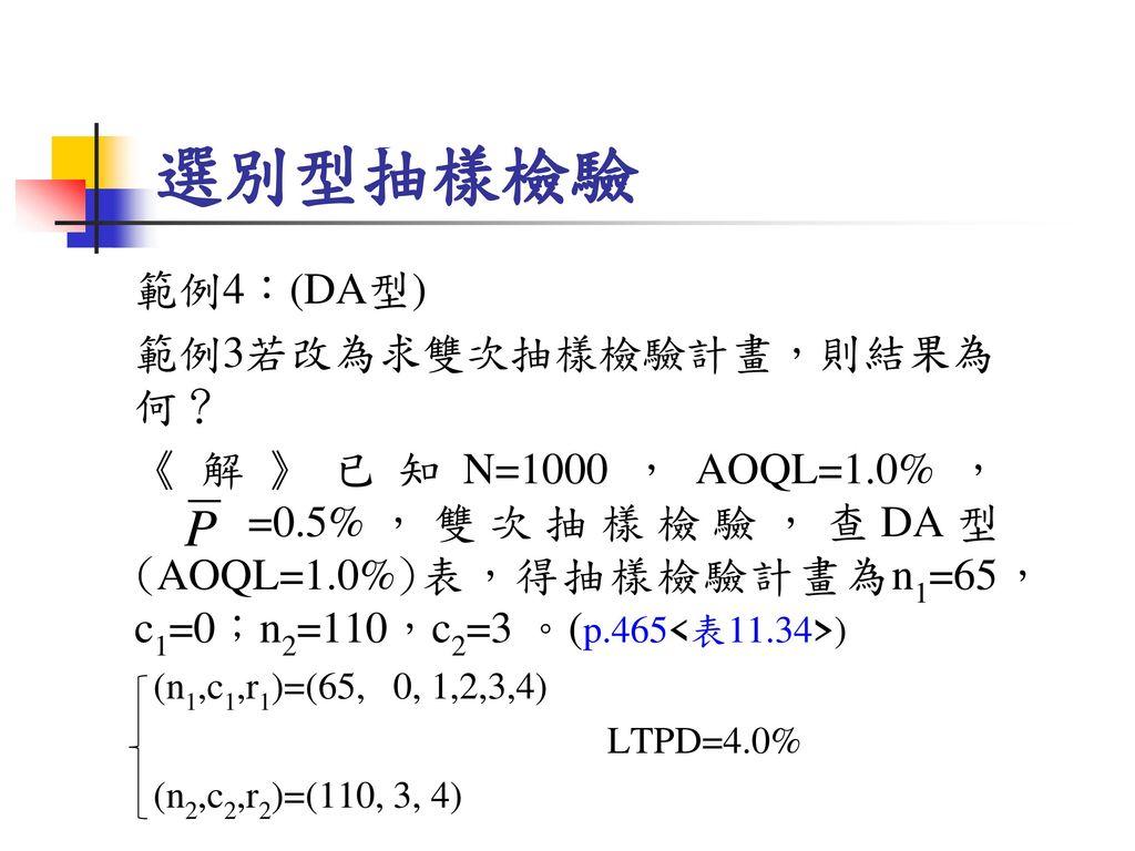 選別型抽樣檢驗 範例4:(DA型) 範例3若改為求雙次抽樣檢驗計畫,則結果為何?