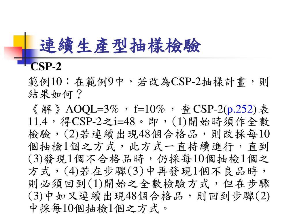連續生產型抽樣檢驗 CSP-2 範例10:在範例9中,若改為CSP-2抽樣計畫,則結果如何?