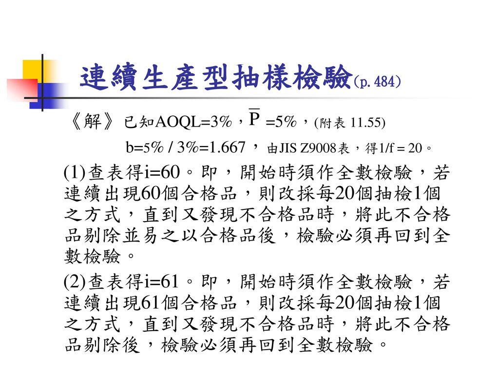 連續生產型抽樣檢驗(p.484) 《解》已知AOQL=3%, =5%,(附表 11.55)