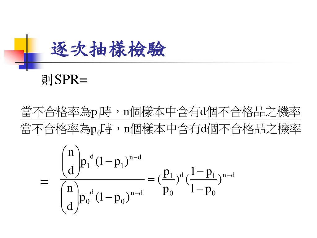 逐次抽樣檢驗 則SPR= =
