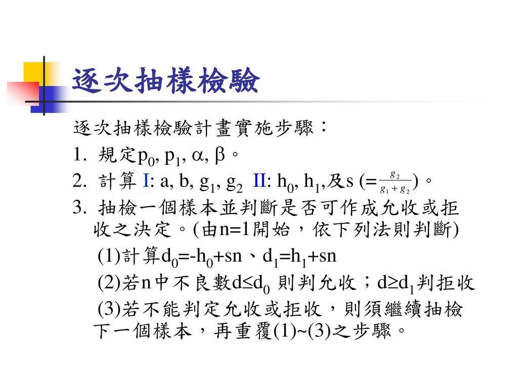 逐次抽樣檢驗 逐次抽樣檢驗計畫實施步驟: 1. 規定p0, p1, , 。