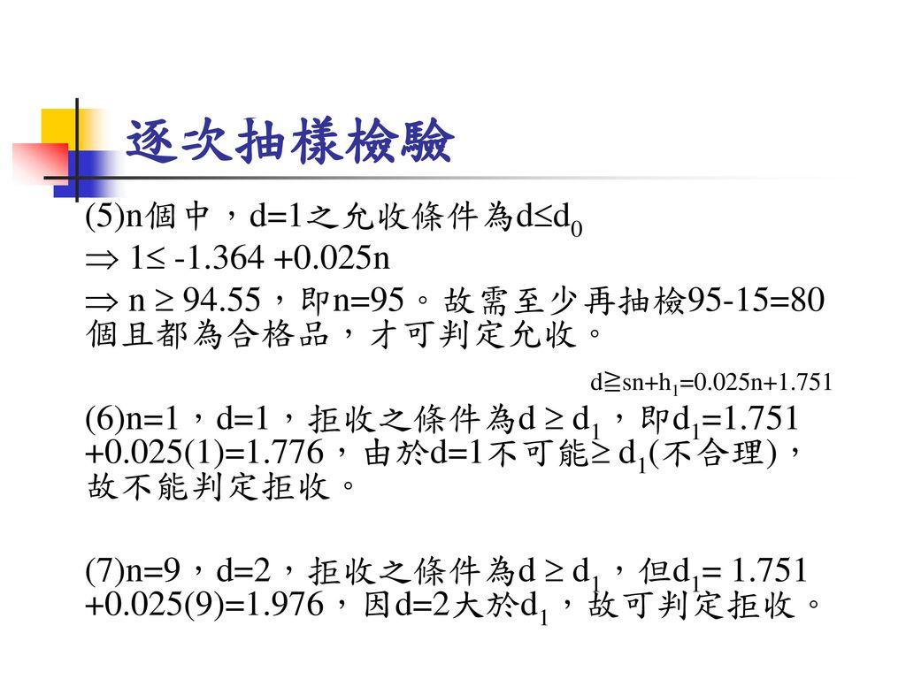 逐次抽樣檢驗 (5)n個中,d=1之允收條件為dd0  1 -1.364 +0.025n