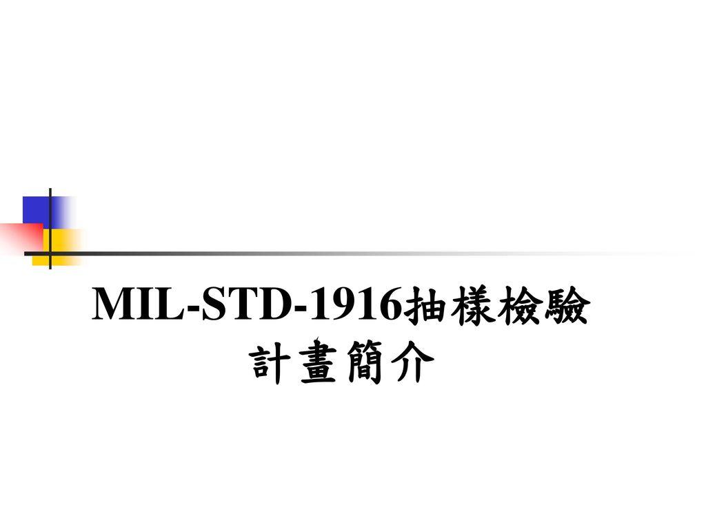 MIL-STD-1916抽樣檢驗計畫簡介