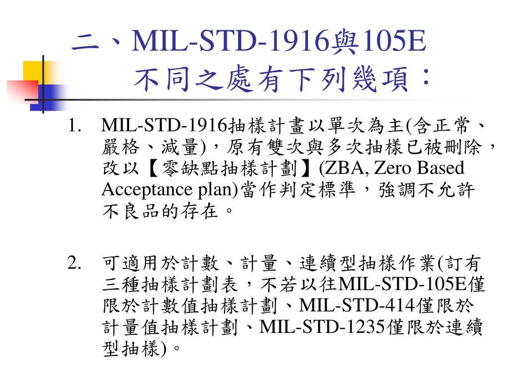 二、MIL-STD-1916與105E 不同之處有下列幾項: