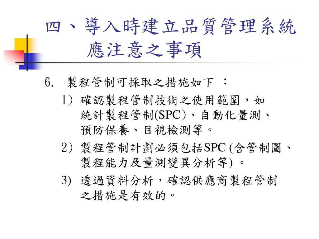 四、導入時建立品質管理系統 應注意之事項 製程管制可採取之措施如下 :