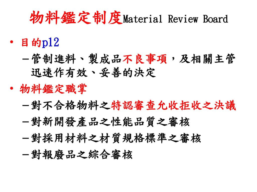 material review board Scope this procedure covers determining the disposition of mrb material and identifying corrective action to prevent future discrepancies policy.