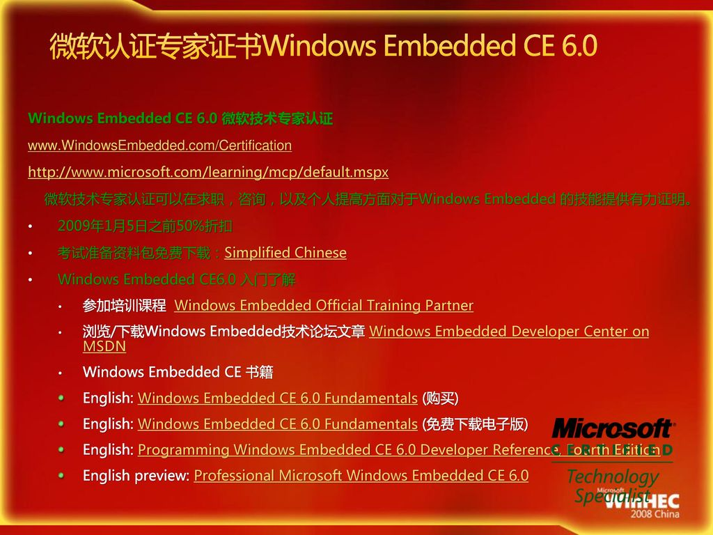 Windowswindows embedded standard ppt download 24 1betcityfo Images