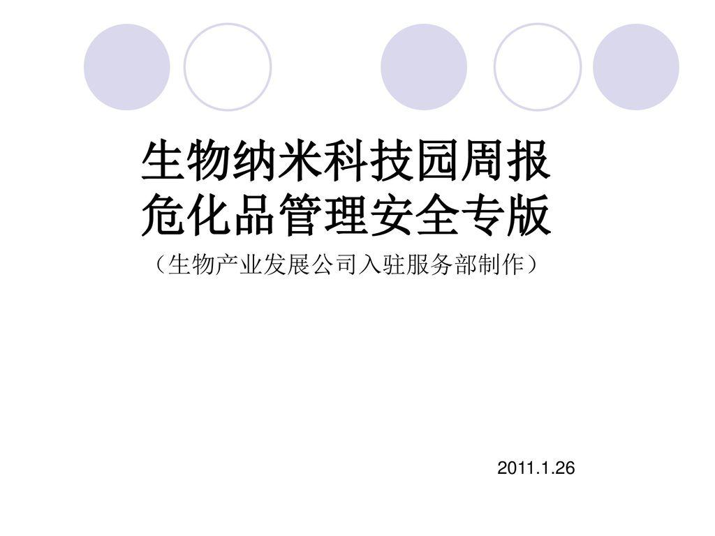生物纳米科技园周报 危化品管理安全专版 (生物产业发展公司入驻服务部制作) 2011.1.26