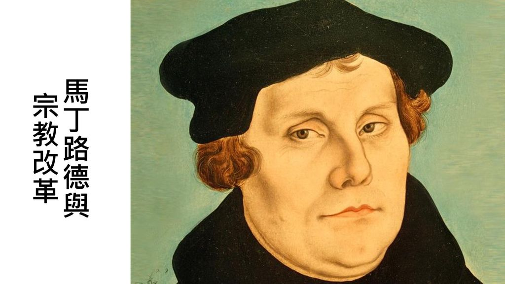馬丁路德與 宗教改革