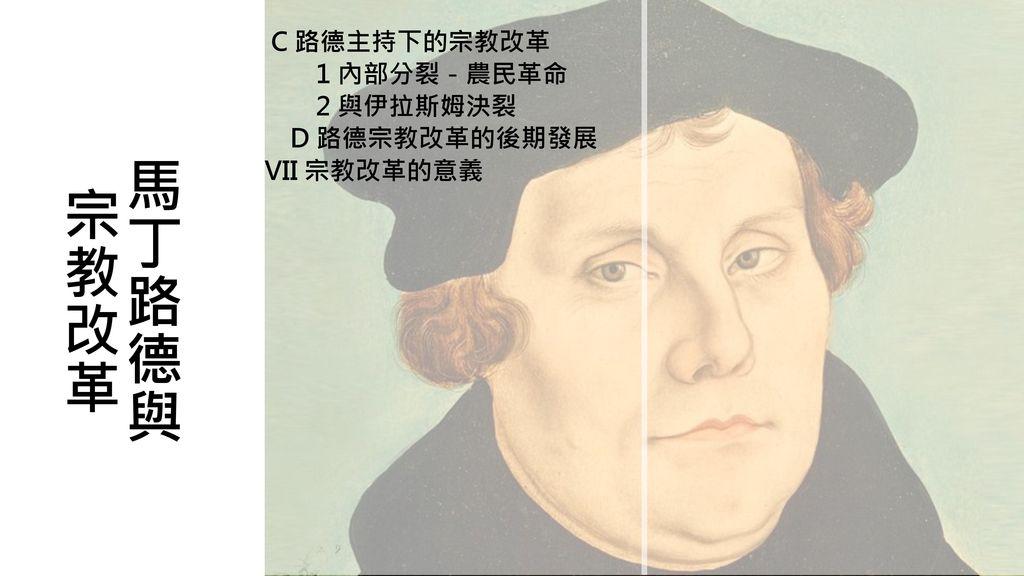 馬丁路德與 宗教改革 C 路德主持下的宗教改革 1 內部分裂-農民革命 2 與伊拉斯姆決裂 D 路德宗教改革的後期發展