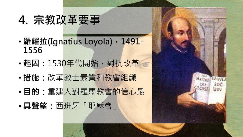 宗教改革要事 羅耀拉(Ignatius Loyola),1491-1556 起因:1530年代開始,對抗改革 措施:改革教士素質和教會組織