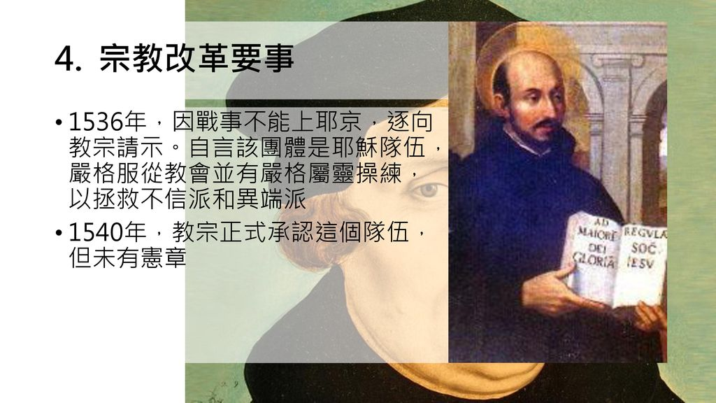 宗教改革要事 1536年,因戰事不能上耶京,逐向 教宗請示。自言該團體是耶穌隊伍, 嚴格服從教會並有嚴格屬靈操練, 以拯救不信派和異端派