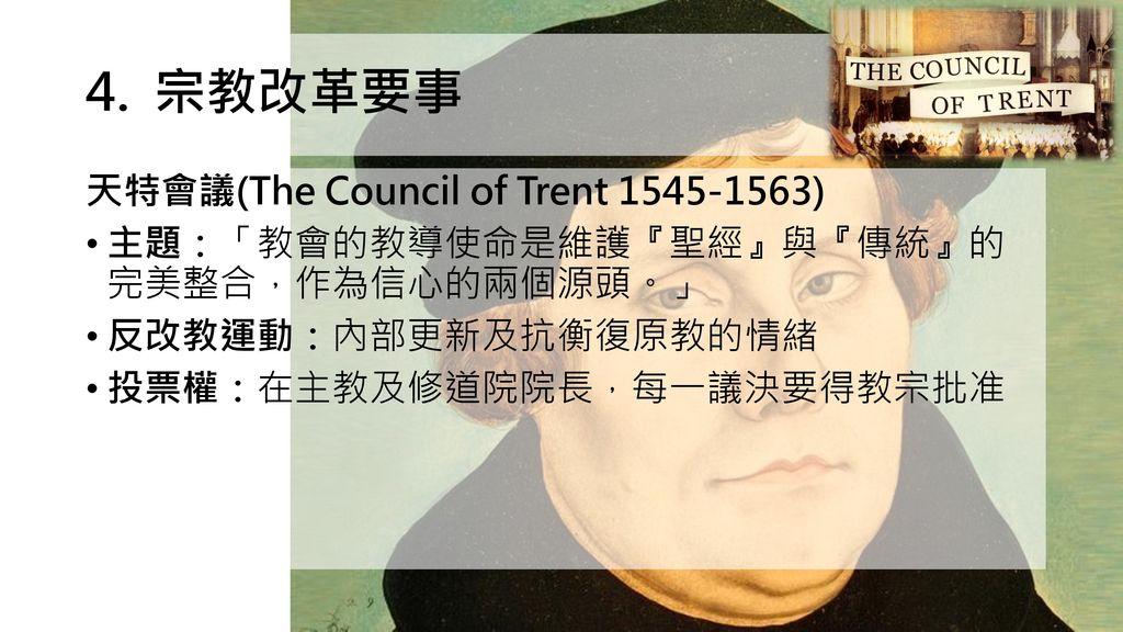 宗教改革要事 天特會議(The Council of Trent 1545-1563)