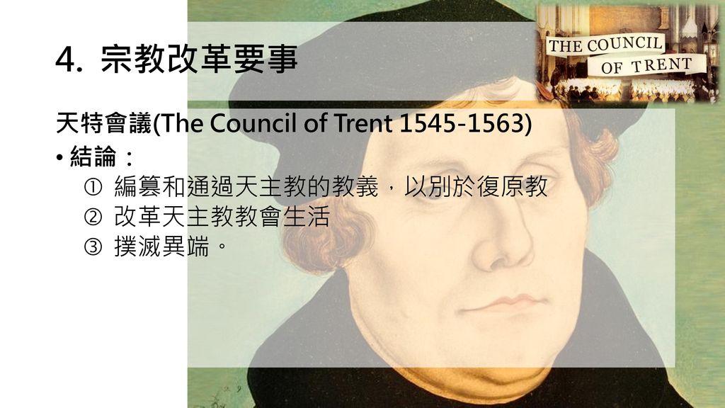 宗教改革要事 天特會議(The Council of Trent 1545-1563) 結論: 編篡和通過天主教的教義,以別於復原教