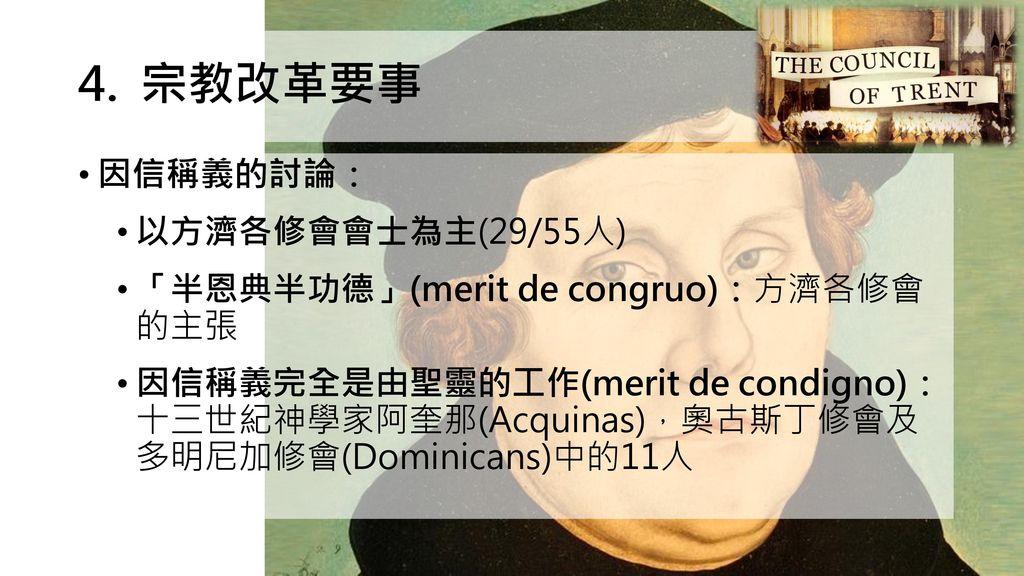 宗教改革要事 因信稱義的討論: 以方濟各修會會士為主(29/55人) 「半恩典半功德」(merit de congruo):方濟各修會的主張